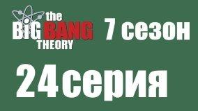 7 сезон 24 серия: Сгорание статуса-кво